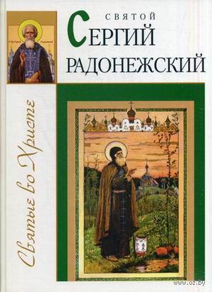 Святой Сергий Радонежский. Зоя Велько