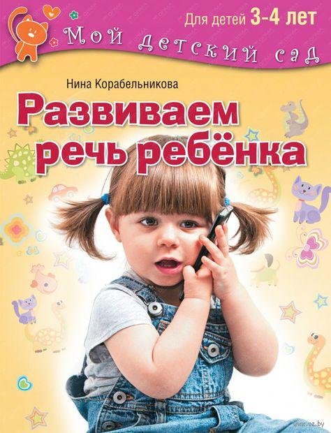 Развиваем речь ребенка. Для детей 3-4 лет. Нина Корабельникова