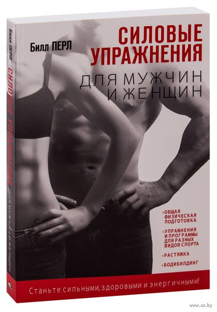 Силовые упражнения для мужчин и женщин (м). Билл Перл