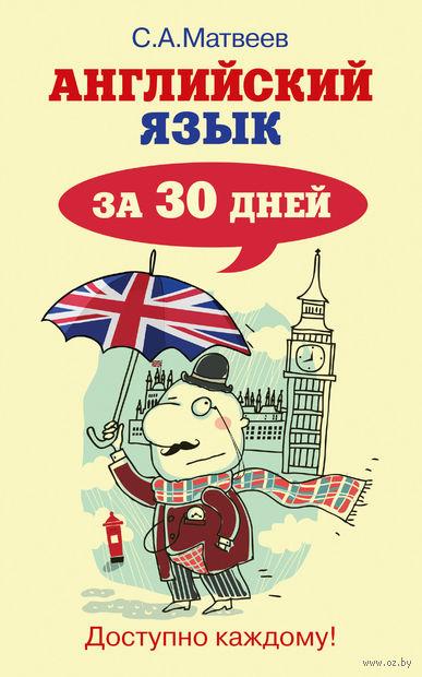 Английский язык за 30 дней. Сергей Матвеев