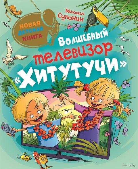 "Волшебный телевизор ""Хитутучи"". Михаил Супонин"