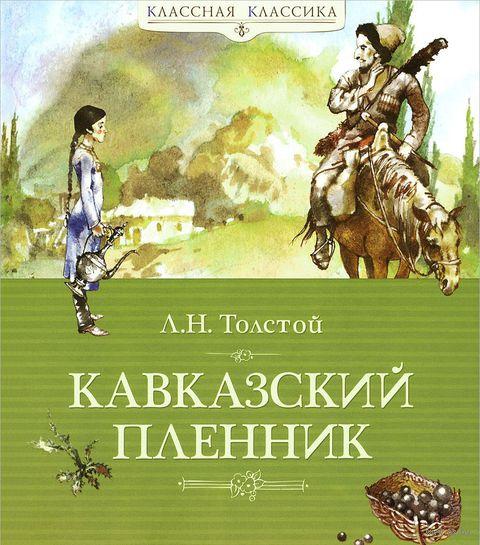Кавказский пленник. Лев Толстой