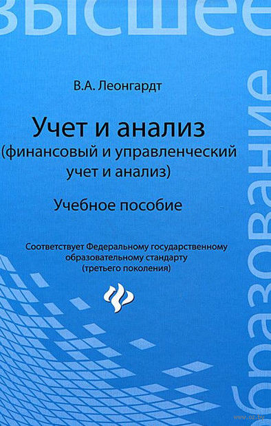 Учет и анализ (финансовый и управленческий учет и анализ). Валерия Леонгардт