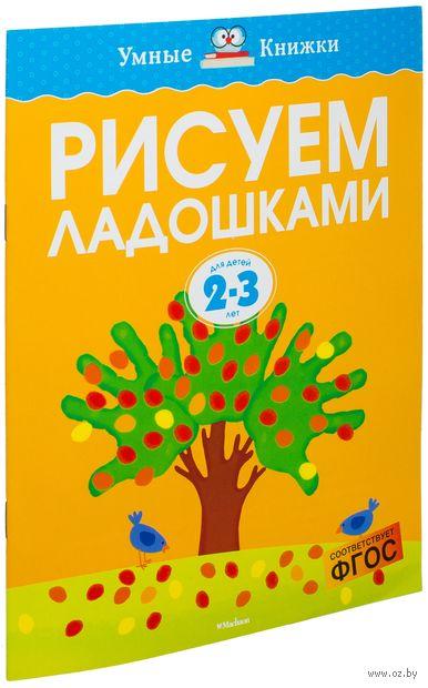 Рисуем ладошками 2-3 года. Ольга Земцова