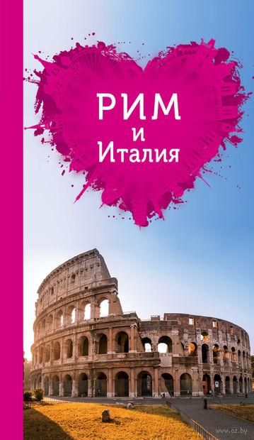 Рим и Италия для романтиков. Игорь Тимофеев