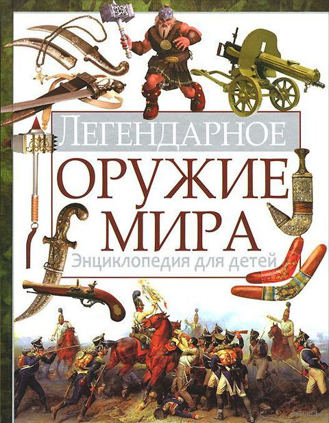 Легендарное оружие мира. Энциклопедия для детей — фото, картинка