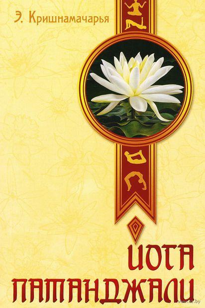 Йога Патанджали — фото, картинка