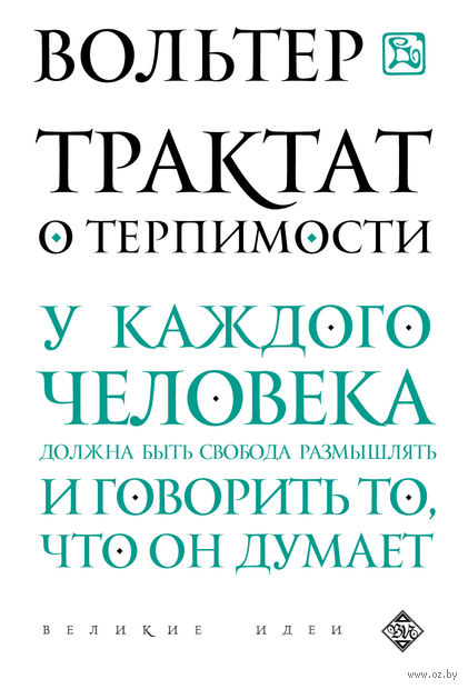 Трактат о терпимости. Вольтер