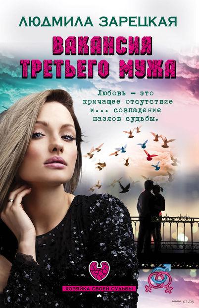 Вакансия третьего мужа (м). Людмила Зарецкая