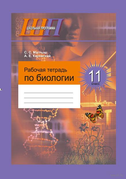 Рабочая тетрадь по биологии для 11 класса. Сабина Маглыш, А. Каревский