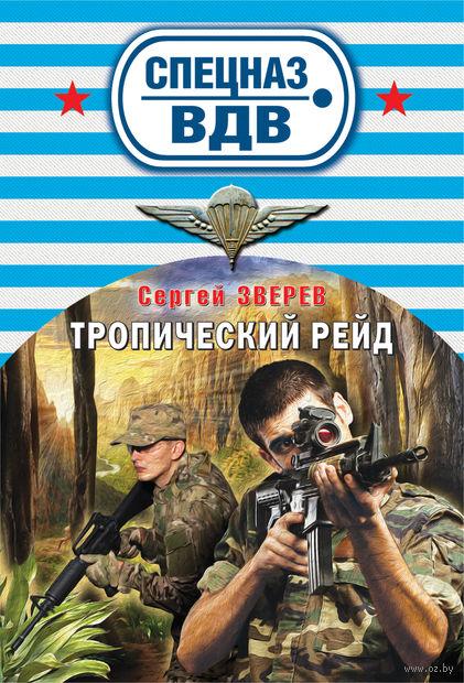 Тропический рейд (м). Сергей Зверев