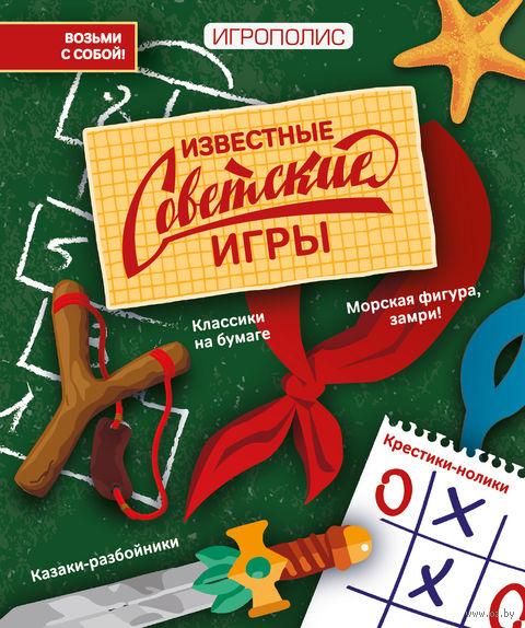 Известные советские игры — фото, картинка