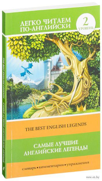 The Best English Legends. Уровень 2 — фото, картинка