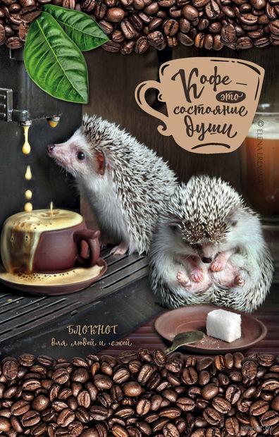 """Блокнот """"Кофе - это состояние души. Блокнот для людей и ежей"""" (115x180 мм) — фото, картинка"""