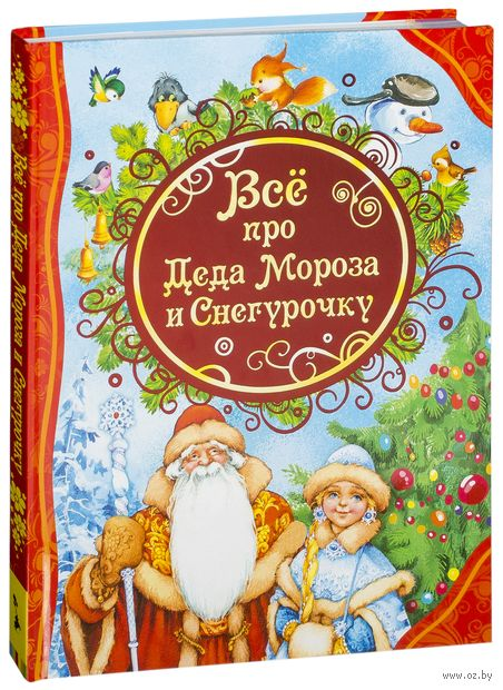 Всё про Деда Мороза и Снегурочку — фото, картинка