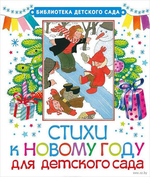 Стихи к Новому году для детского сада — фото, картинка