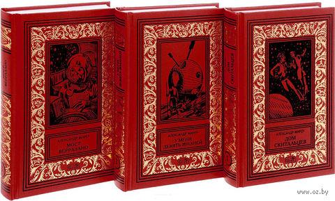 Фантастическая коллекция Александра Мирера (комплект из 3-х книг) — фото, картинка