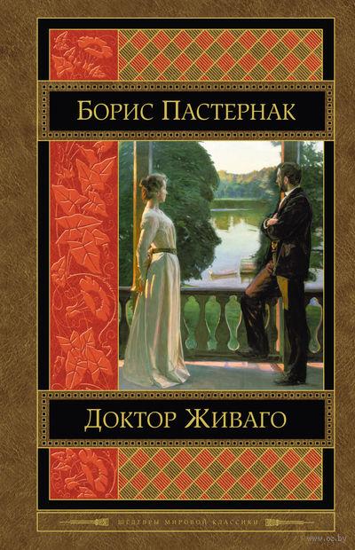 Доктор Живаго. Борис Пастернак