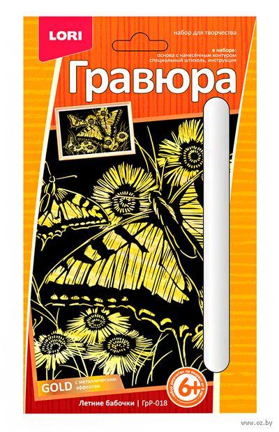 """Гравюра """"Летние бабочки"""" (золото) — фото, картинка"""