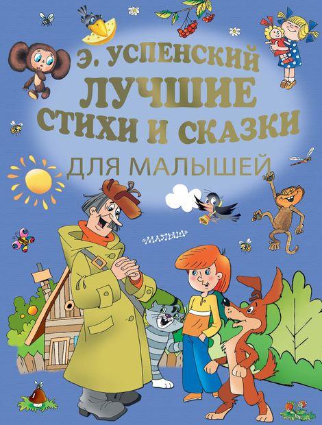 Лучшие стихи и сказки для малышей — фото, картинка