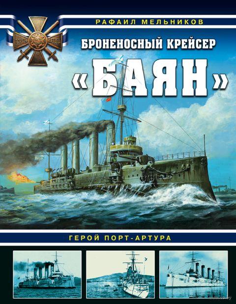 Броненосный крейсер «Баян». Герой Порт-Артура — фото, картинка