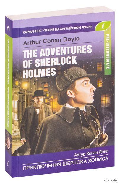 Приключения Шерлока Холмса. Pre-Intermediate — фото, картинка