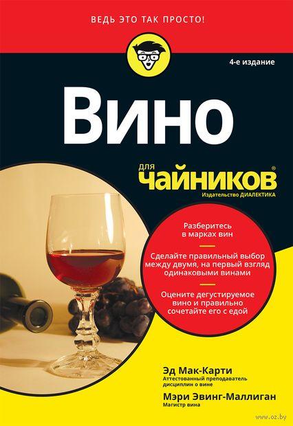 """Вино для """"чайников"""" — фото, картинка"""