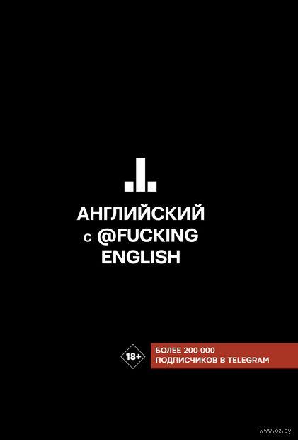 Английский с @fuckingenglish — фото, картинка
