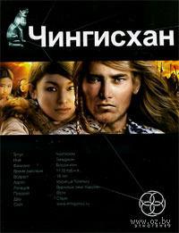 Чингисхан. Повелитель страха (книга первая - мягкая обложка). Сергей Волков