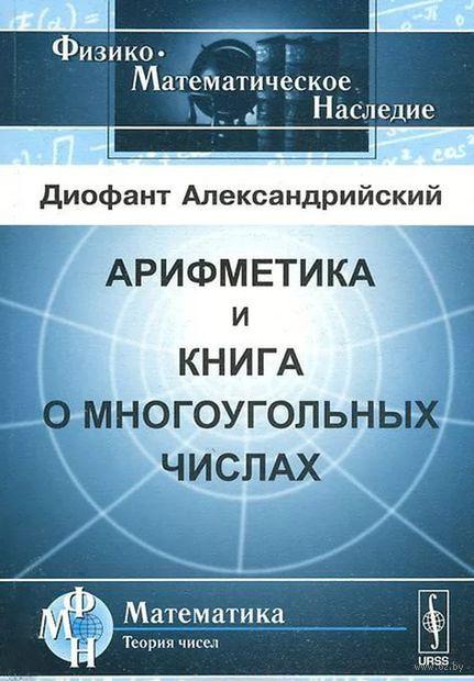 Арифметика и книга о многоугольных числах. Диофант Александрийский