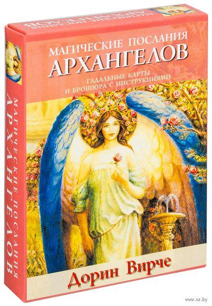 Магические послания архангелов (45 карт в картонной коробке + брошюра с инструкцией) — фото, картинка