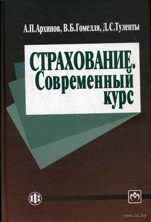 Страхование. Современный курс. Александр Архипов