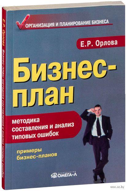 Бизнес-план. Методика составления и анализ типовых ошибок. Е. Орлова