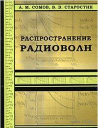 Распространение радиоволн. В. Старостин, Анатолий Сомов