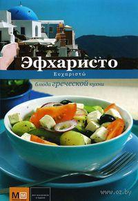 Эфхаристо. Блюда греческой кухни