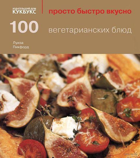 100 вегетарианских блюд. Луиза Пикфорд, Ирина Хазанова
