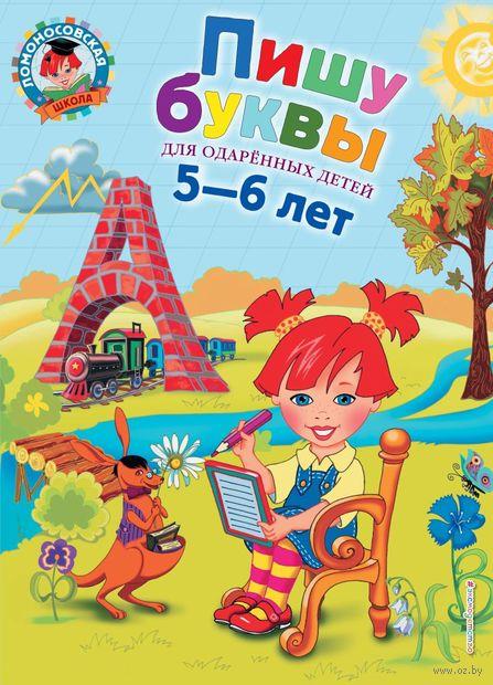 Пишу буквы. Для детей 5-6 лет — фото, картинка
