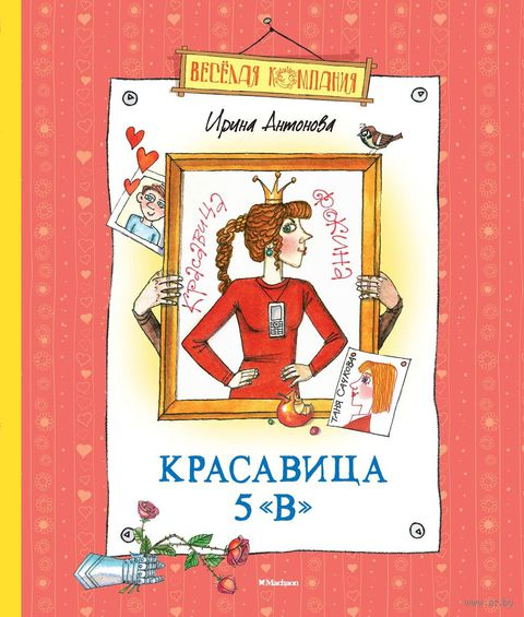 """Красавица 5""""В"""". Ирина Антонова"""