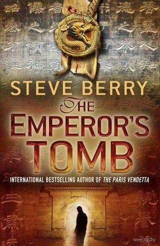 The Emperor`s Tomb. Стив Берри