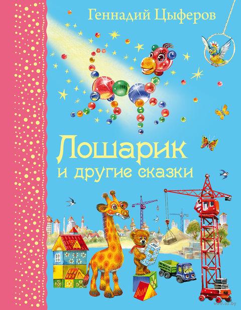Лошарик и другие сказки. Геннадий Цыферов