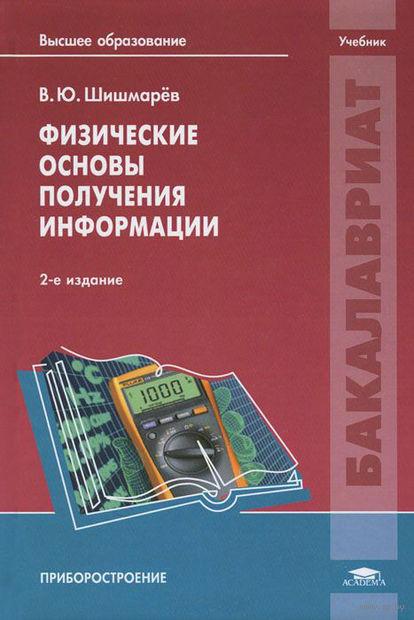 Физические основы получения информации. Владимир Шишмарев