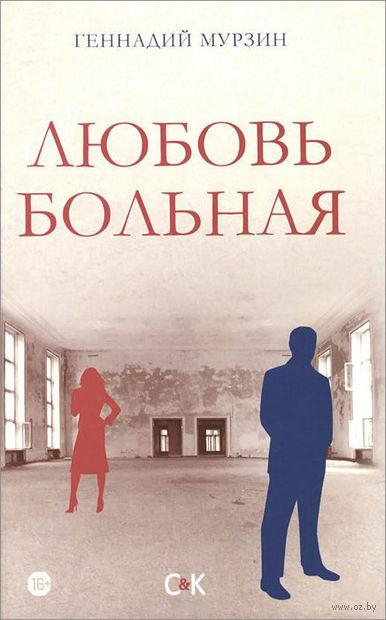 Любовь больная. Геннадий Мурзин