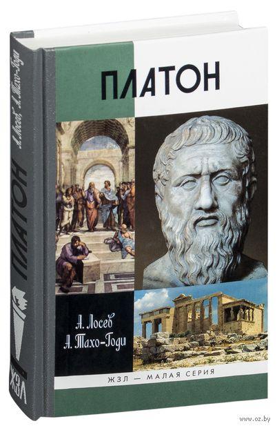 Платон — фото, картинка