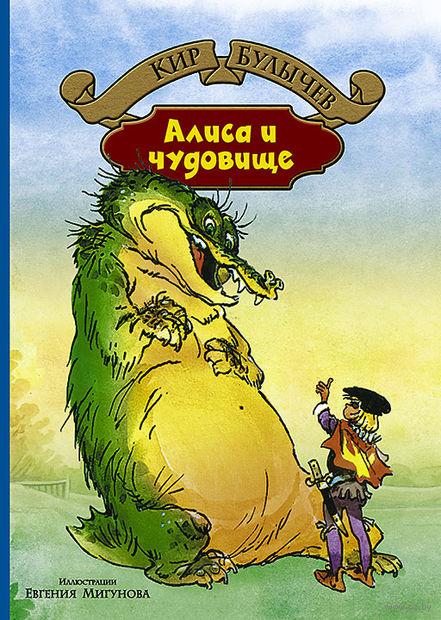 Алиса и чудовище. Кир Булычев