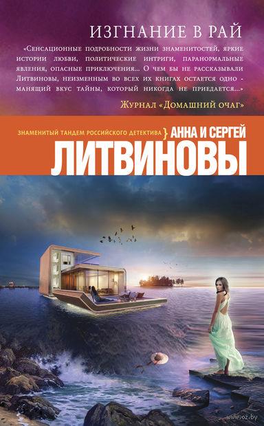 Изгнание в рай (м). Анна Литвинова, Сергей Литвинов