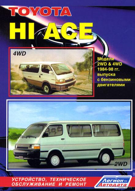 Toyota Hi Ace 1984-1998 гг. Устройство, техническое обслуживание и ремонт