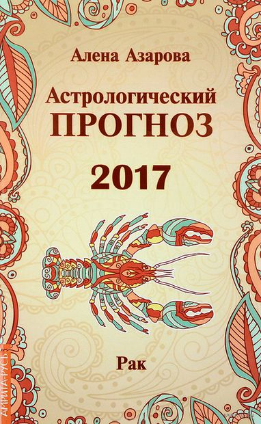 Рак. Астрологический прогноз 2017. Алена Азарова