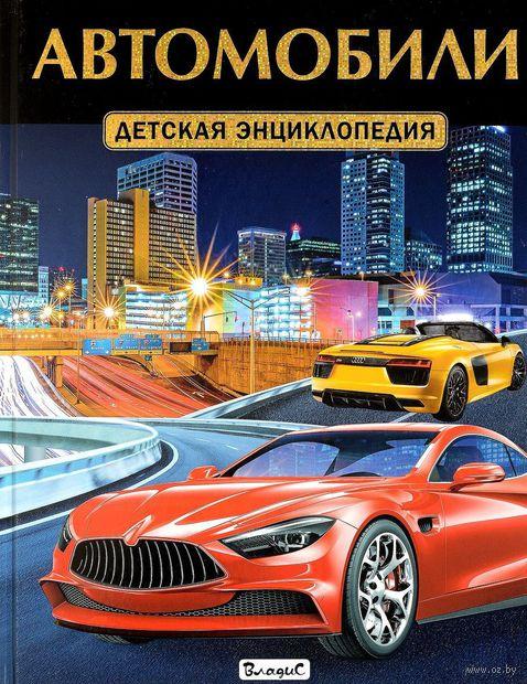 Автомобили. Детская энциклопедия — фото, картинка