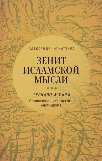Зенит исламской мысли. В 3-х томах. Том 3. Зеркало Ислама. Становление исламского мистицизма — фото, картинка
