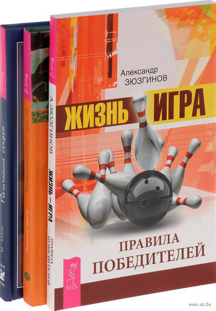 Жизнь - игра. Величайший секрет. Вдохновенные мысли (комплект из 3-х книг) — фото, картинка